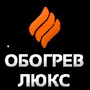Обогрев Люкс Russia